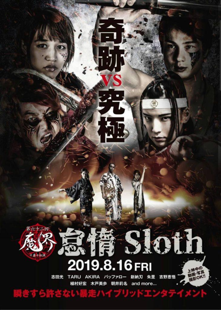 第62回 魔界 ~怠惰Sloth~