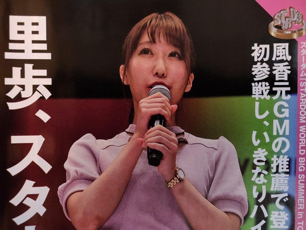 里歩 週刊プロレス 第2023号掲載