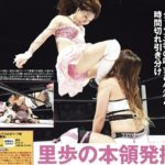 The report of Riho from Weekly Pro-wrestling issue #2037
