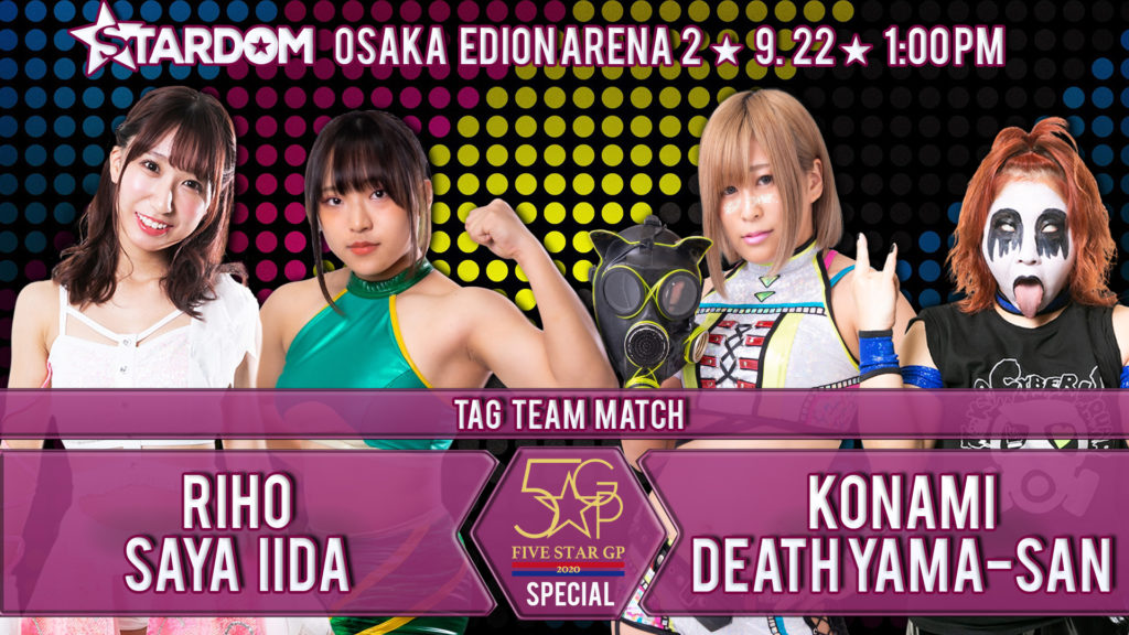 STARDOM 20200922 Match card