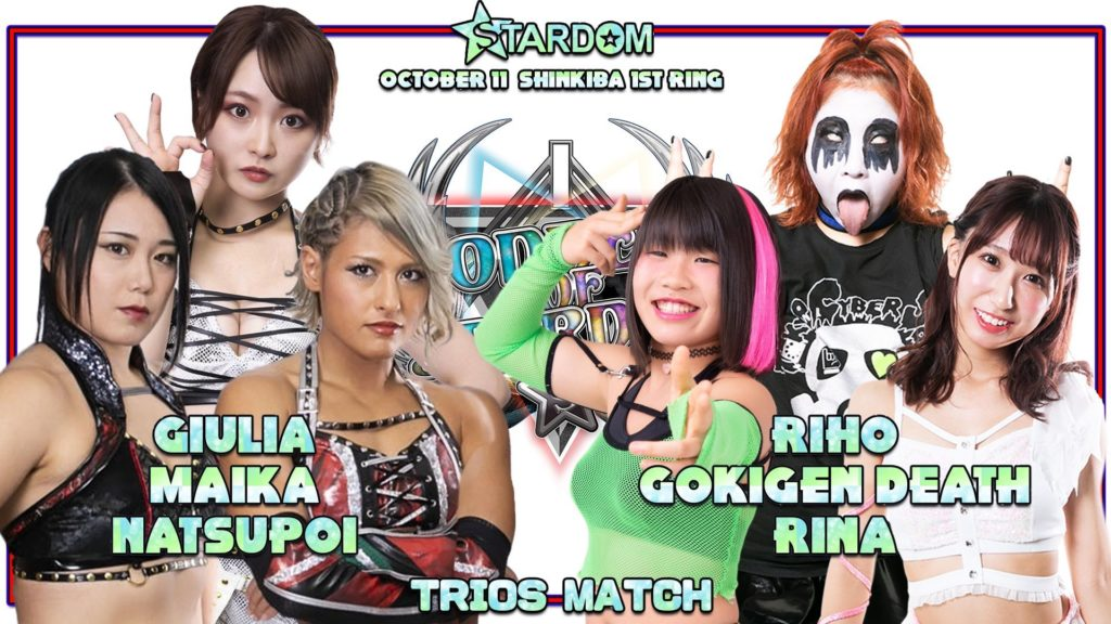 STARDOM Shinkiba 10/11/20