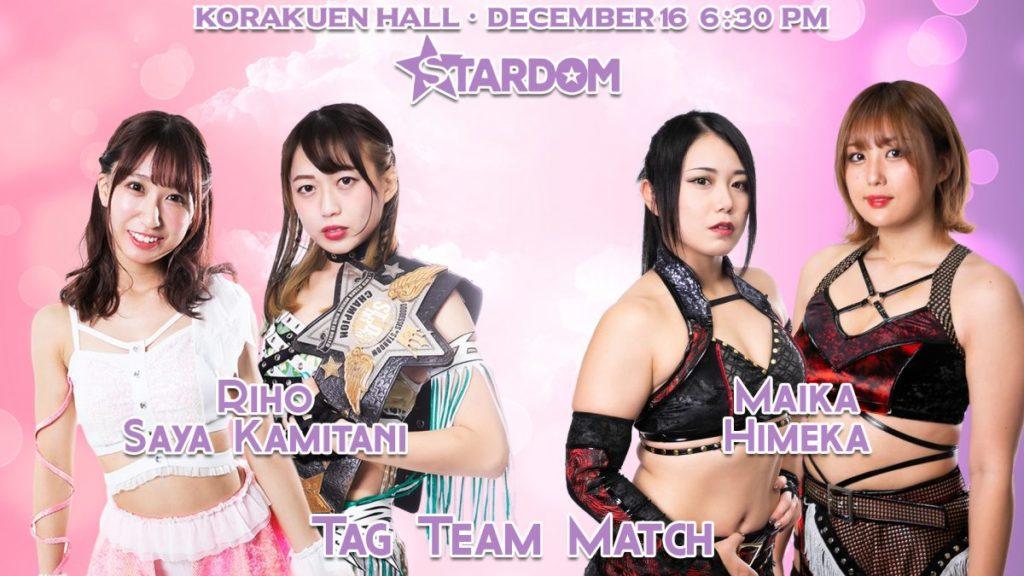 Riho & Saya Kamitani vs Maika & Himeka 20201216